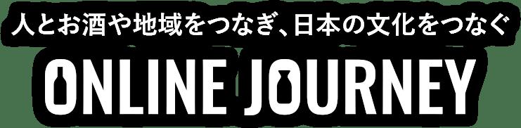 人とお酒や地域をつなぎ、日本の文化をつなぐ ONLINE JOURNEY