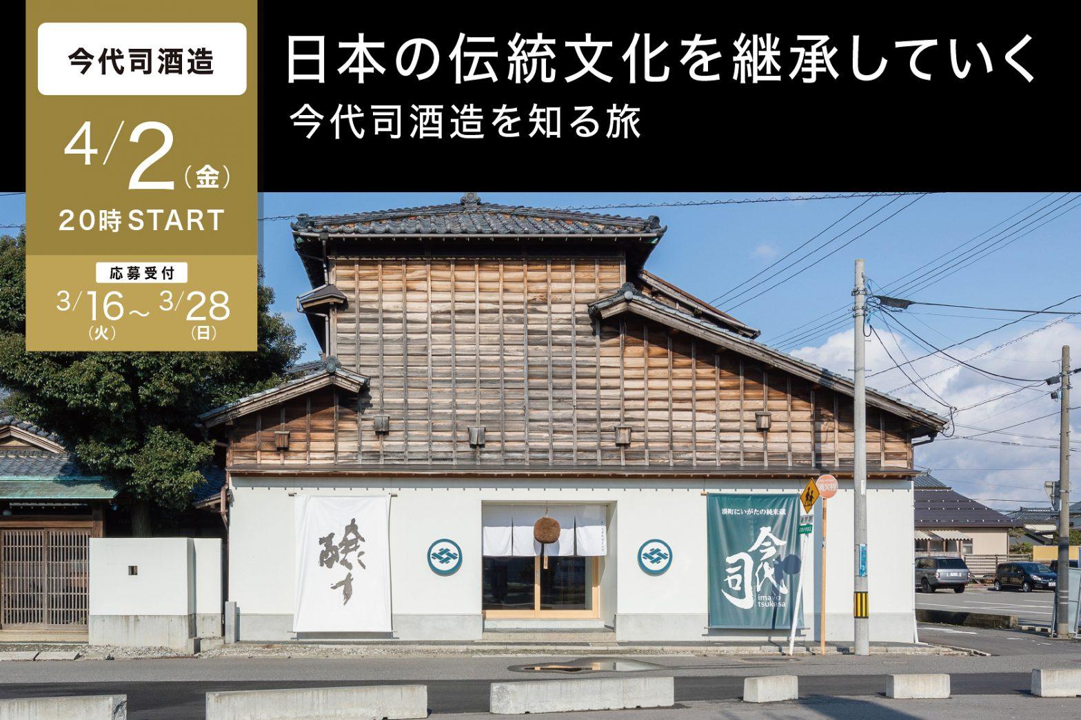 4/2 日本の伝統文化を継承していく今代司酒造を知る旅