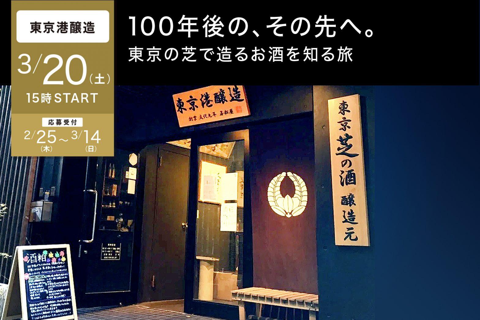 3/20 100年後の、その先へ。東京の芝で作るお酒を知る旅