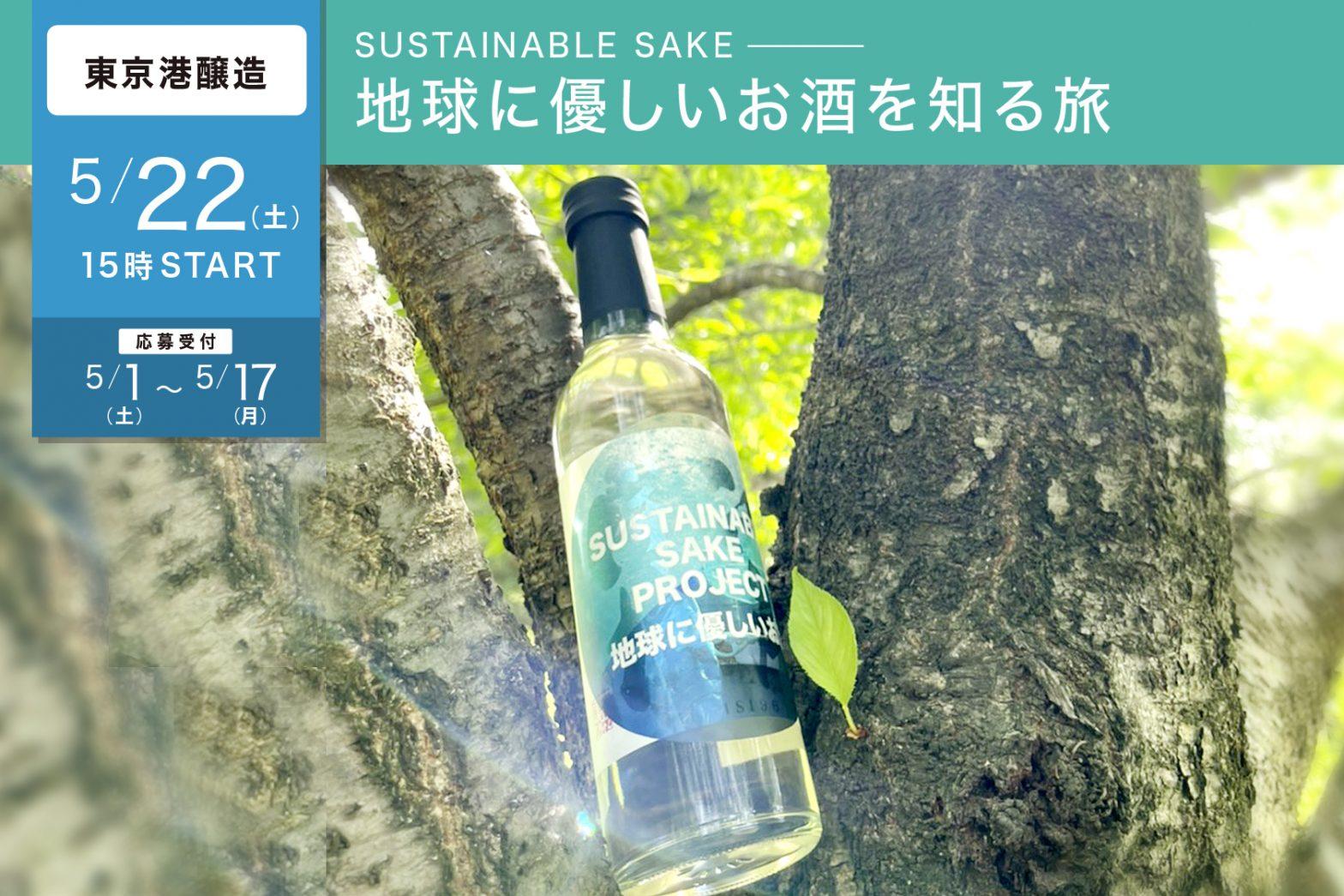 "5/22 ""SUSTAINABLE SAKE PROJECT""  地球に優しいお酒を知る旅"