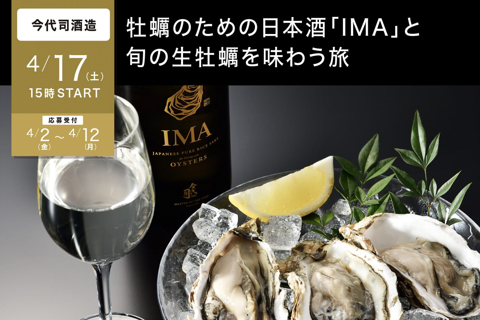 4/17牡蠣のための日本酒「IMA」と旬の生牡蠣を味わう旅