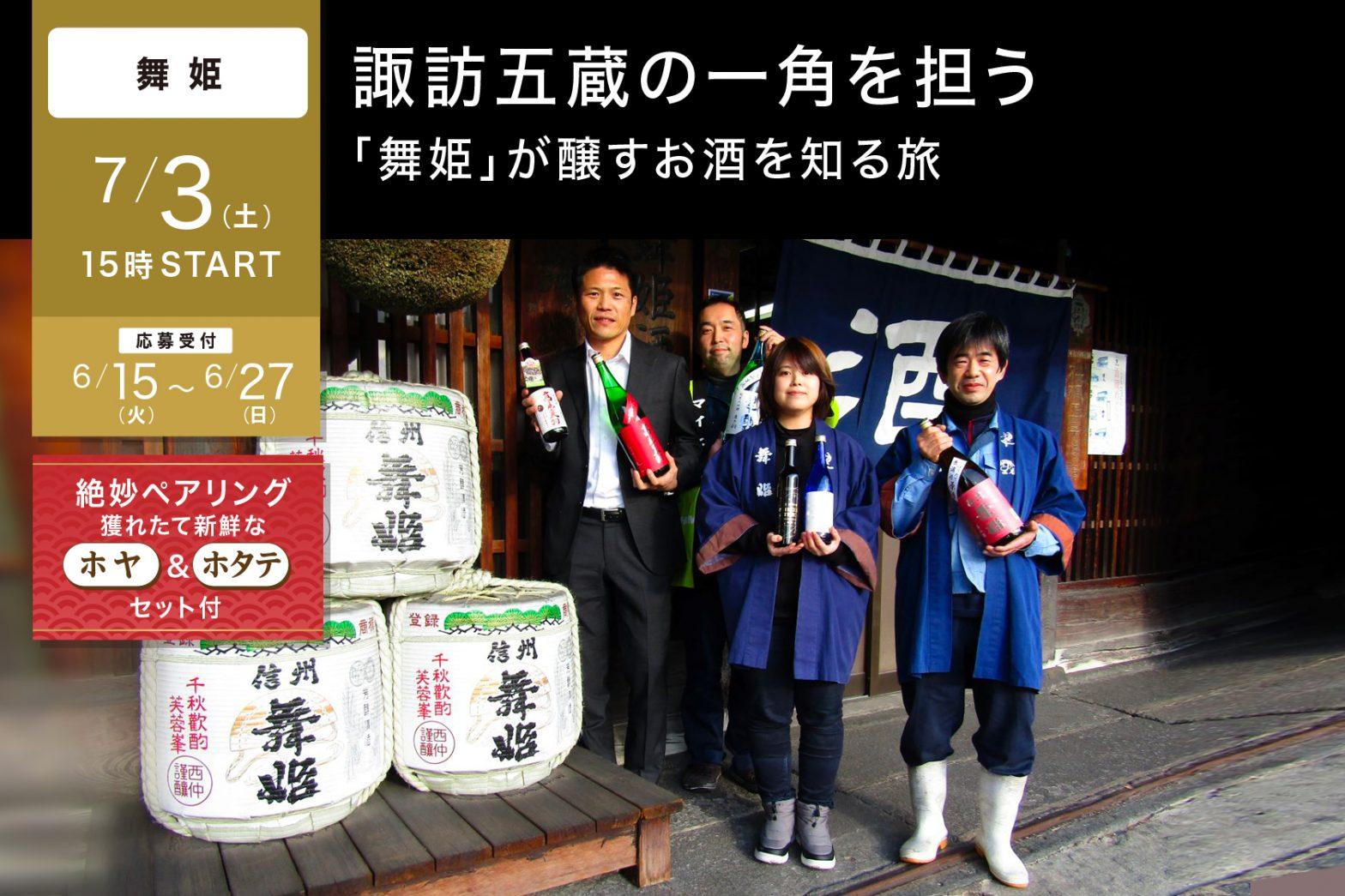 7/3 獲れたての新鮮な「ホヤ」と「ホタテ」を味わいながら、諏訪五蔵の一角を担う「舞姫」が醸すお酒を知る旅。