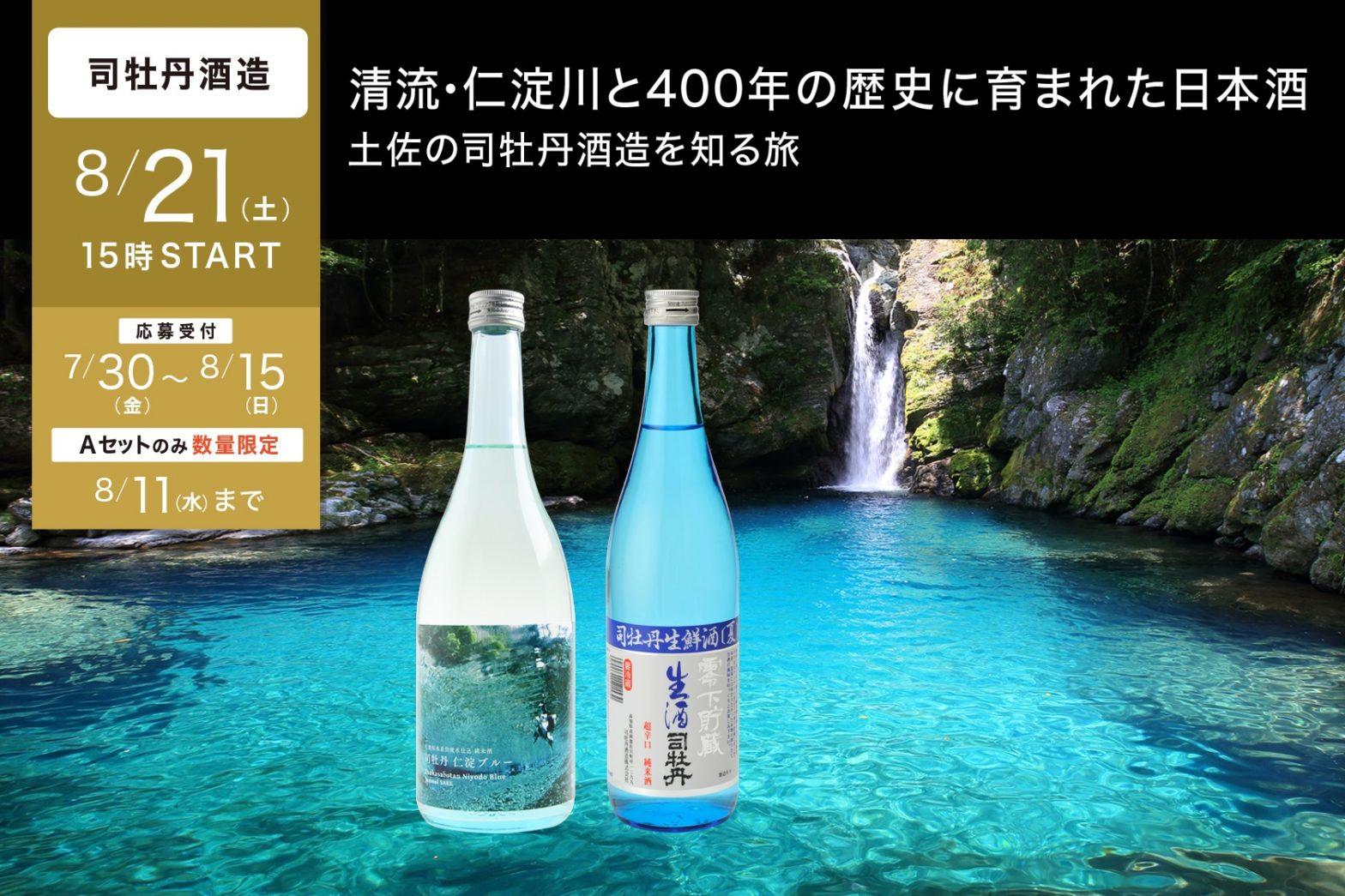 8/21 清流・仁淀川と400年の歴史に育まれた日本酒、土佐の司牡丹酒造を知る旅