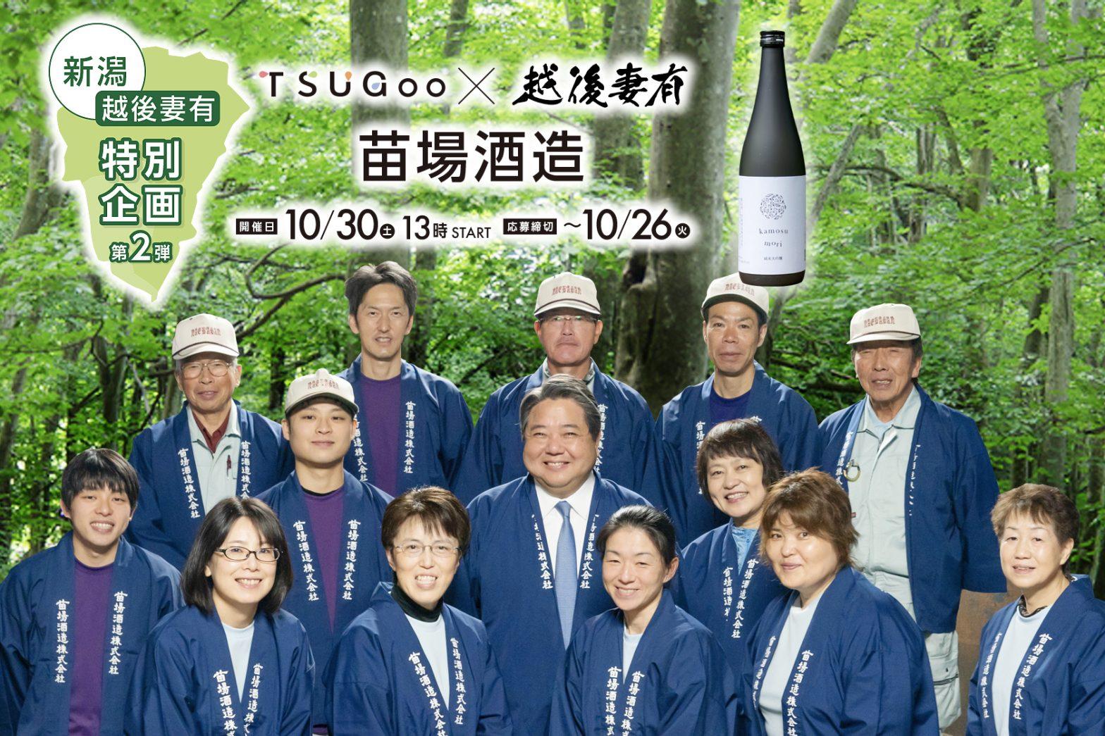 10/30 日本酒初心者も必見!フルーティな日本酒「醸す森」を知る旅